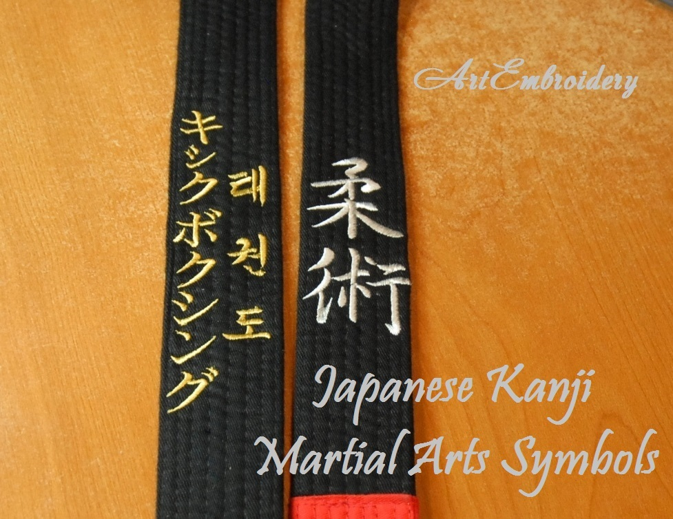 Martial Arts Symbols Set Products Swak Embroidery